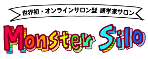 MonsterSilo